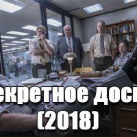 «Секретное досье» (2018) — дата выхода фильма, трейлер, новости 1