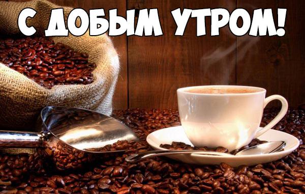Доброе утро картинки и открытки с кофе - самые милые и приятные 1
