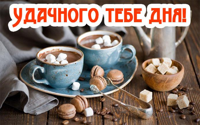 Доброе утро картинки и открытки с кофе - самые милые и приятные 5