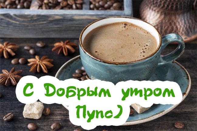 Доброе утро картинки и открытки с кофе - самые милые и приятные 7