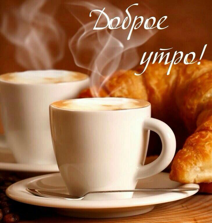 Доброе утро картинки и открытки с кофе - самые милые и приятные 9