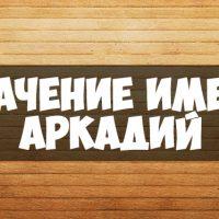 Значение имени Аркадий, когда именины - отношения и судьба 1