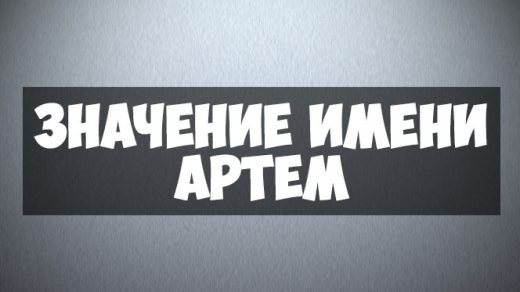 Значение имени Артем, когда именины - отношения и будущая жизнь 1