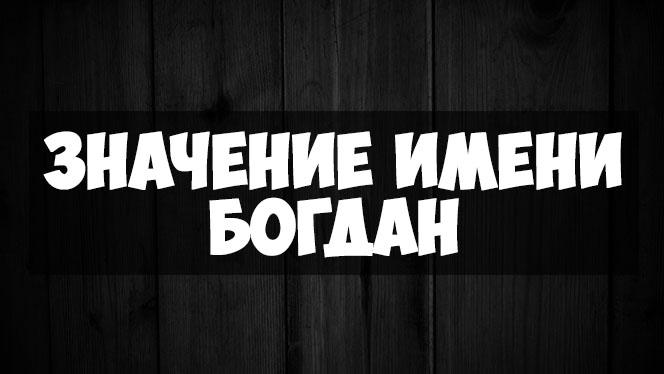 Значение имени Богдан, когда именины - судьба и отношения мужчины 1