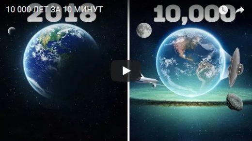 Как Земля измениться через 10 000 лет за 10 минут - интересное видео