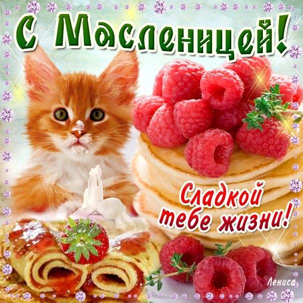 Красивые и прикольные картинки, открытки С Масленицей - скачать 4