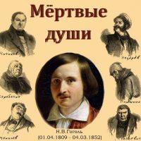 Краткое содержание поэмы Мертвые души по главам - Н. В. Гоголь 1