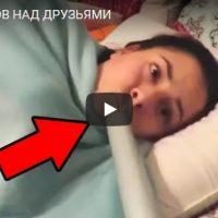Лучшие смешные видео приколы над друзьями - коллекция №82