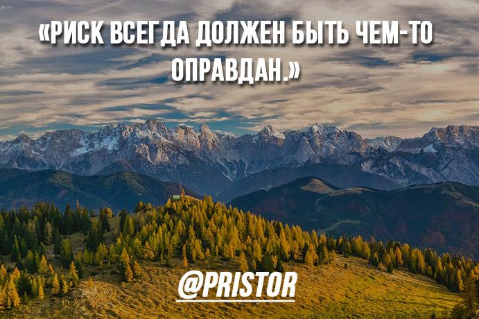 Невероятные и красивые картинки про горы с надписями - лучшая подборка 10