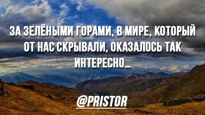 Невероятные и красивые картинки про горы с надписями - лучшая подборка 13