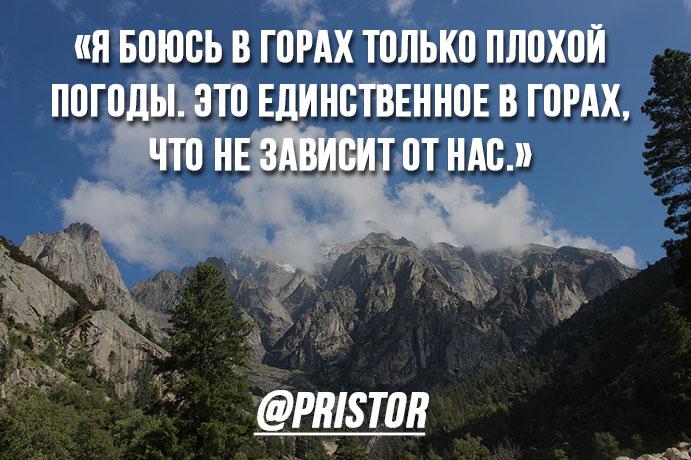 Невероятные и красивые картинки про горы с надписями - лучшая подборка 5