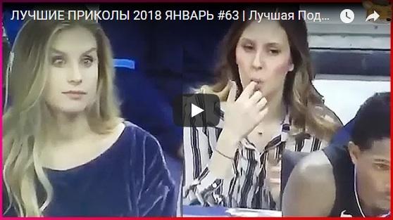 Подборка видео приколов до слез за февраль 2018 - лучшие и угарные №68