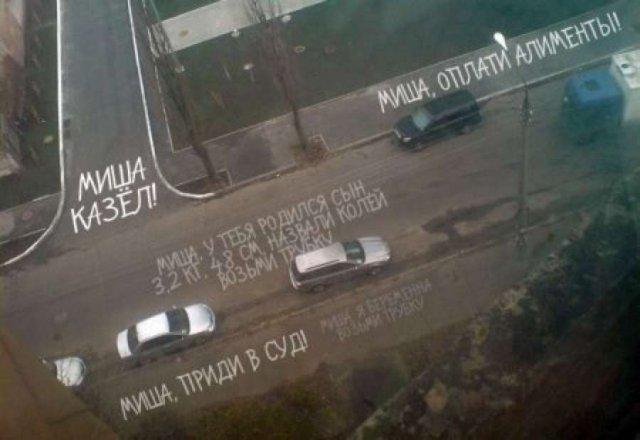 Прикольные и забавные огромные надписи на земле - подборка №31 4