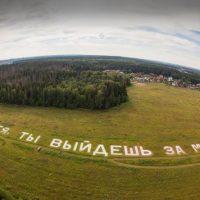 Прикольные и забавные огромные надписи на земле - подборка №31 5