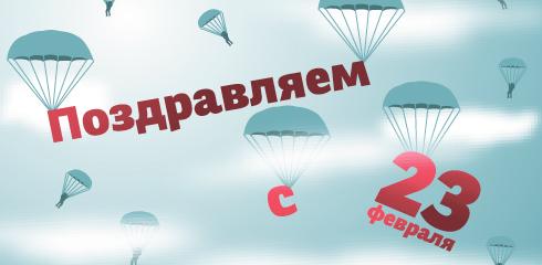 Скачать картинки и открытки с Днем защитника отечества - для мужчин 6