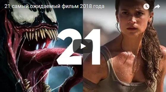 Топ-21 ожидаемых фильмов, которые выйдут в 2018 году - видео