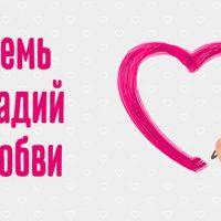 7 стадий Любви - как проходит настоящая любовь 1