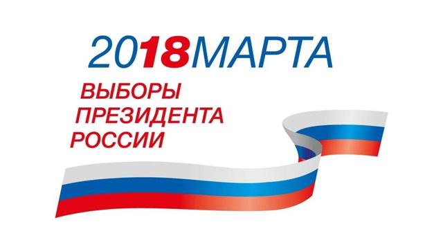 Выборы президента России 2018 - последние новости 1
