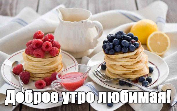 Доброе утро любимая - картинки с надписями скачать бесплатно 12