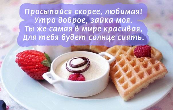 Доброе утро любимая - картинки с надписями скачать бесплатно 4