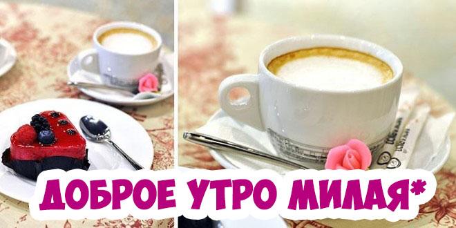 Доброе утро любимая - картинки с надписями скачать бесплатно 7