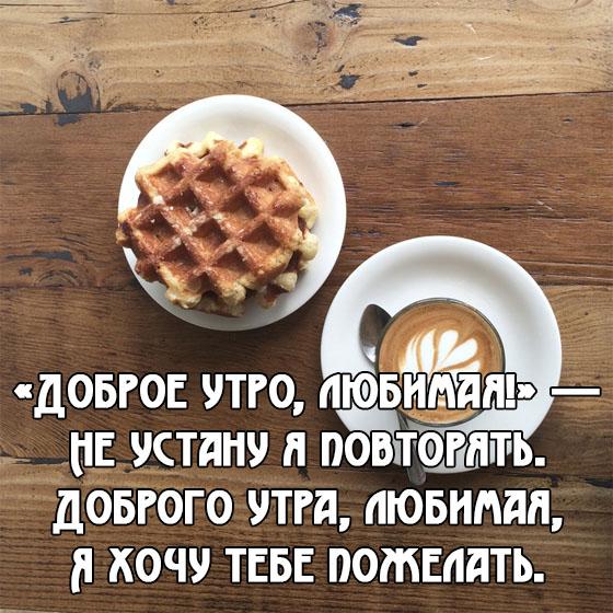 Доброе утро любимая - картинки с надписями скачать бесплатно 8