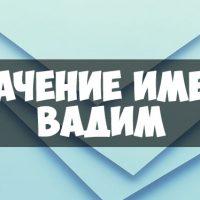 Значение имени Вадим, когда именины - судьба и отношения мужчины 1