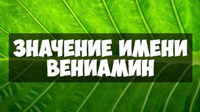 Значение имени Вениамин, когда именины - судьба и будущая жизнь 1