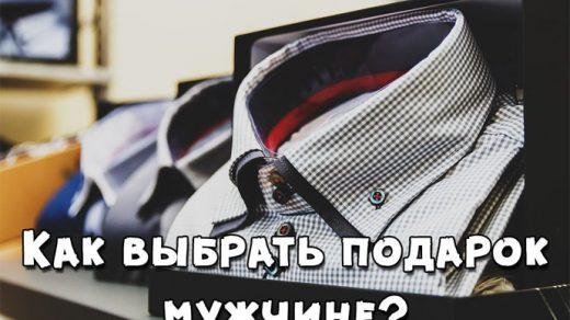Как выбрать подарок мужчине Основные секреты и хитрости 1