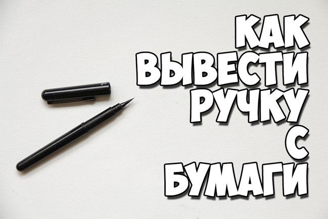 Как вывести ручку с бумаги, чтобы не осталось следов - лучшие способы 1