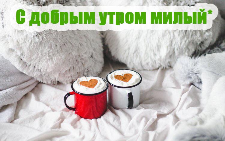 Красивое доброе утро любимому - картинки и открытки, очень приятные 2