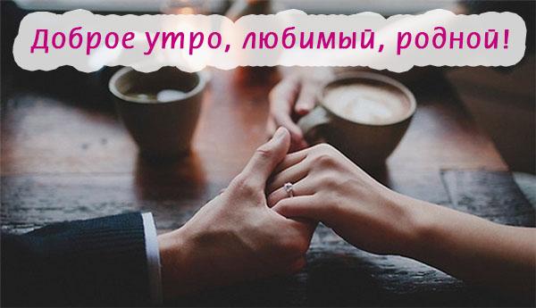 Красивое доброе утро любимому - картинки и открытки, очень приятные 3