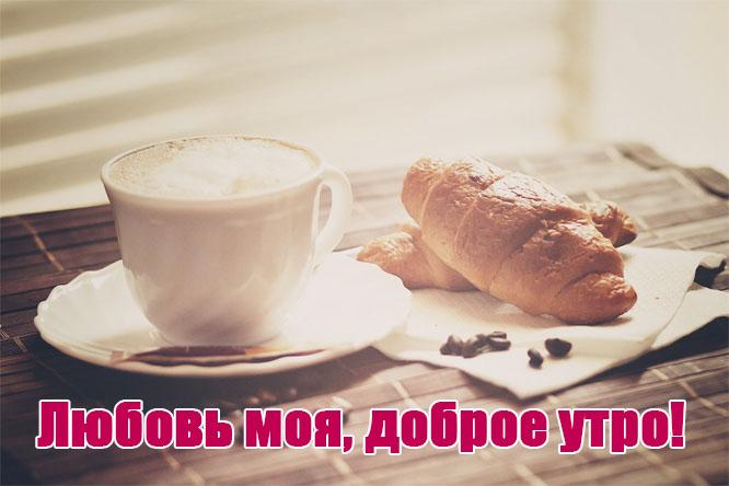 Красивое доброе утро любимому - картинки и открытки, очень приятные 5