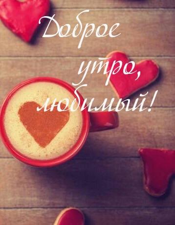 Красивое доброе утро любимому - картинки и открытки, очень приятные 9