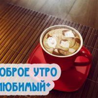 Красивое доброе утро с весной - прикольные картинки и открытки 11