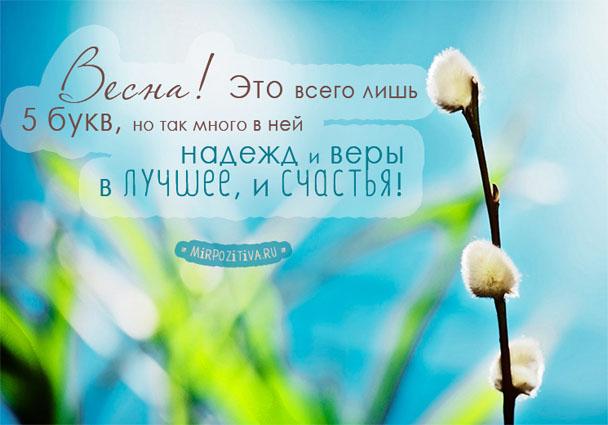Красивые фразы и высказывания про весну - удивительная подборка 5