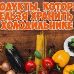 Продукты, которые нельзя хранить в холодильнике — список продуктов