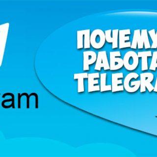 Произошел массовый сбой Telegram. Почему мессенджер не работает 1