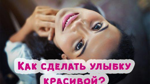 Секреты красивой улыбки. Как сделать свою улыбку очаровательной 1