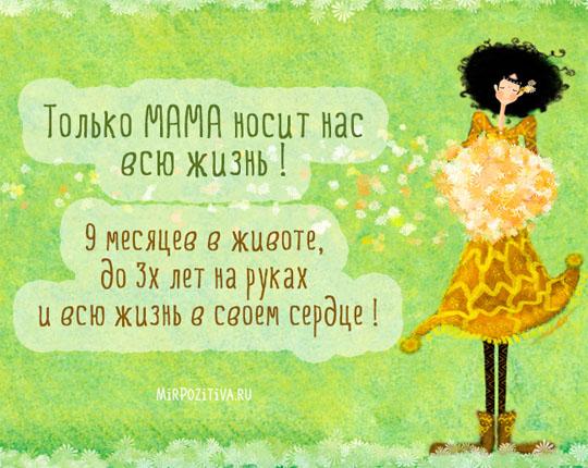 Скачать картинки про маму - самые красивые и удивительные 1