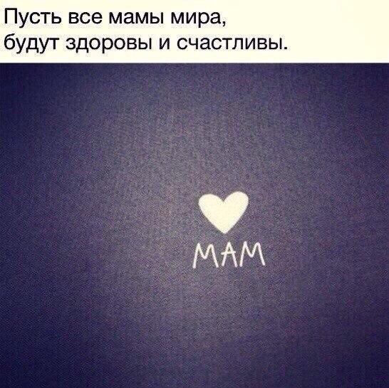 Скачать картинки про маму - самые красивые и удивительные 5