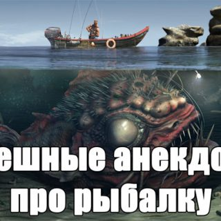 Смешные анекдоты про рыбалку и рыбаков - самые лучшие №98 заставка