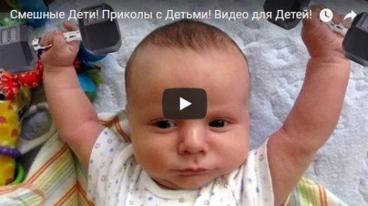 Смешные видео про детей и малышей до слез - лучшая коллекция №87