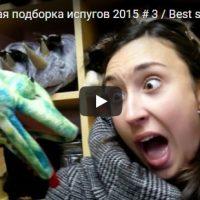 Смешные видео про испуги людей - самые забавные и прикольные №88