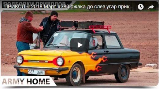Смешные и прикольные видео приколы за март 2018 - подборка №89