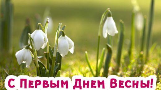 С Первым Днем Весны - красивые и прикольные картинки, скачать 10