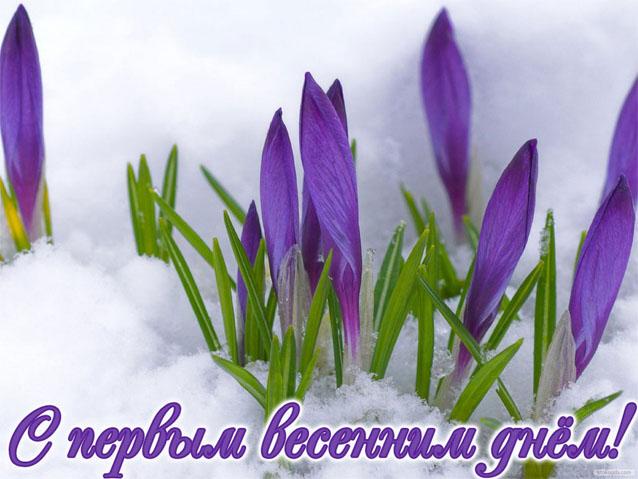 С Первым Днем Весны - красивые и прикольные картинки, скачать 3