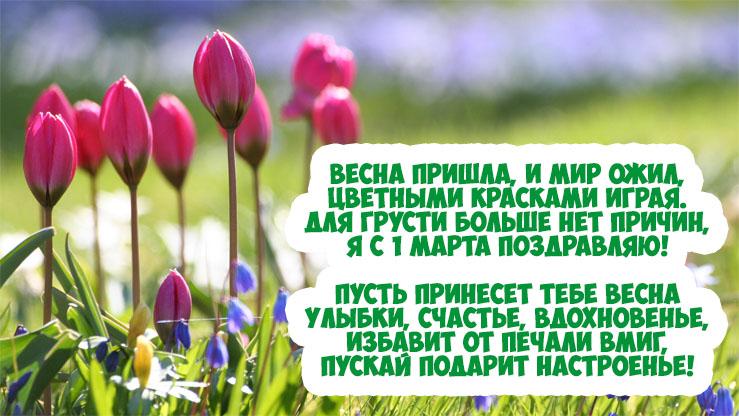 С Первым Днем Весны - красивые и прикольные картинки, скачать 4