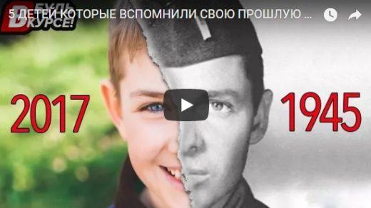 5 детей, которые вспомнили свою прошлую жизнь - интересное видео