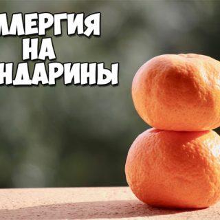 Аллергия на мандарины - причины, симптомы, как вылечить 1